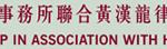 Former Heller Partner David Chu Joins Dechert in Hong Kong